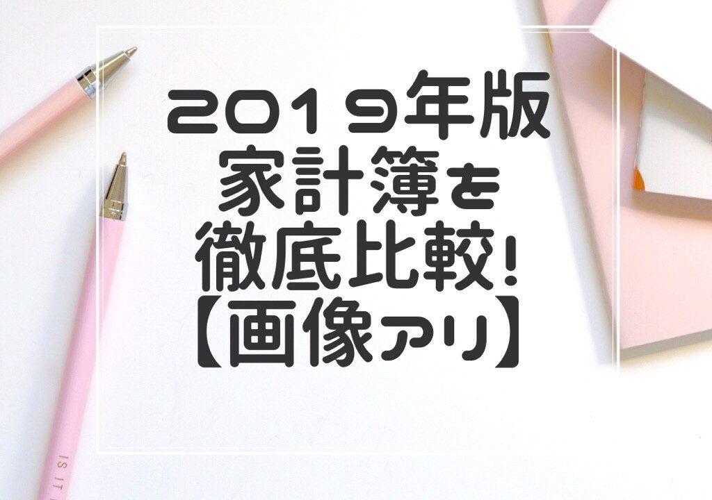 家計簿 2019