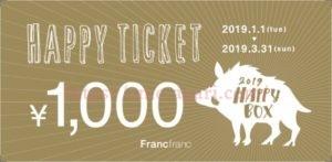Francfranc福袋 2019年