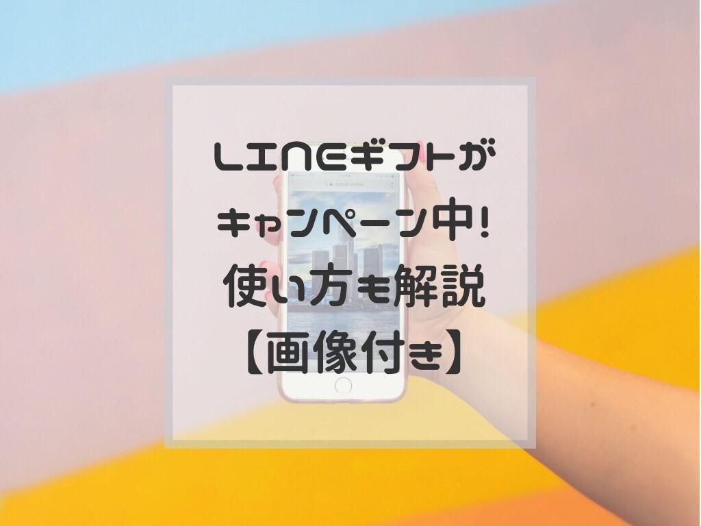 方 送り line ギフト