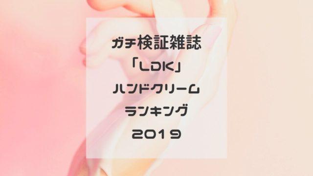 LDK ハンドクリームランキング 2019