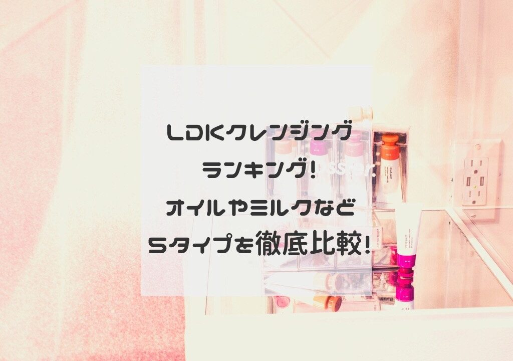 LDKクレンジング ランキング