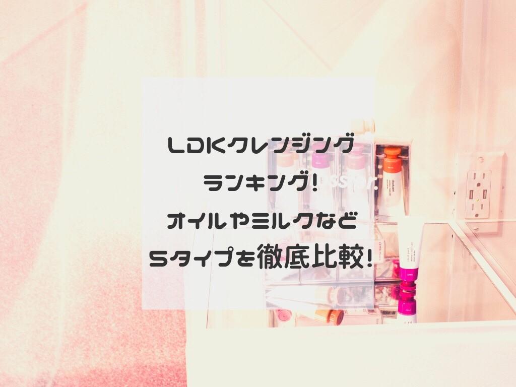 クレンジング Ldk LDK the