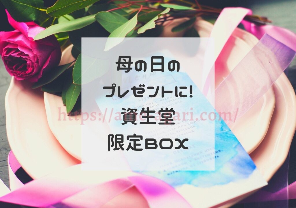 資生堂ワタシプラス 限定BOX 母の日