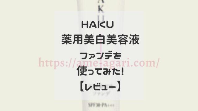 HAKU ファンデ レビュー