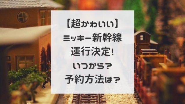 ミッキー新幹線 時刻表 いつから 限定グッズ