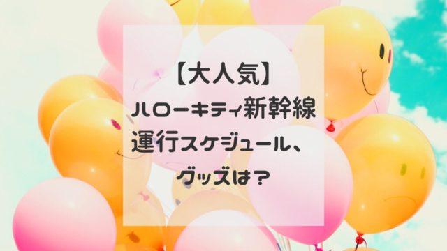 ハローキティ新幹線 運行 グッズ