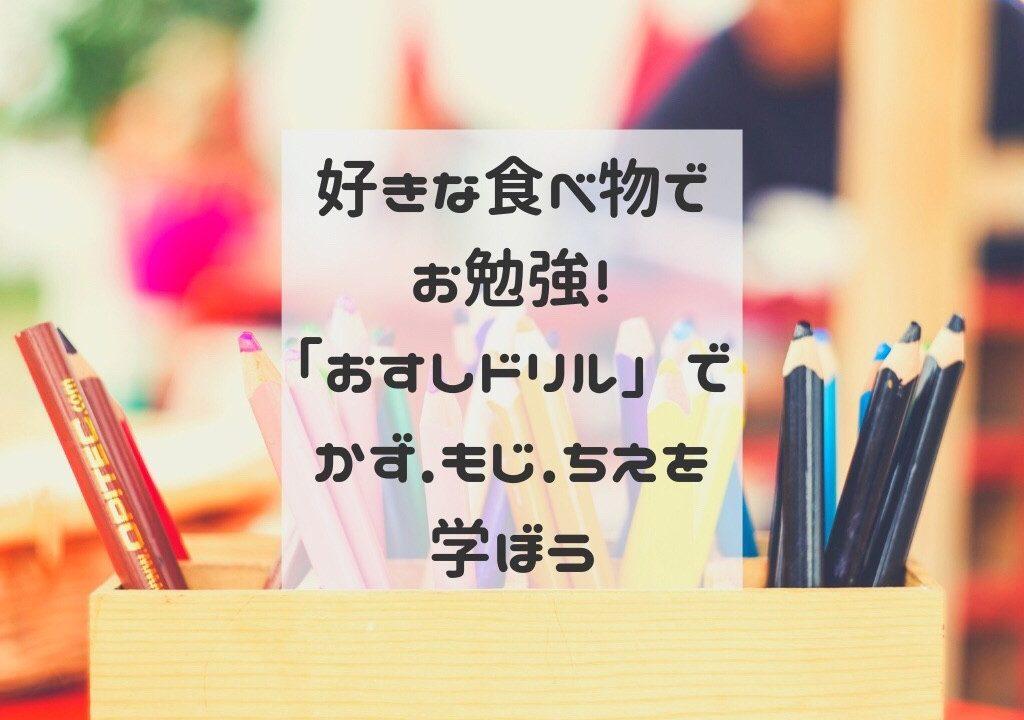 学研「おすしドリル」