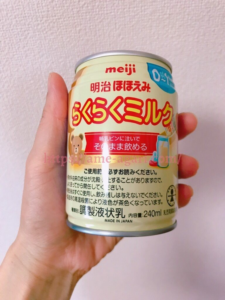 国産液体ミルク 明治
