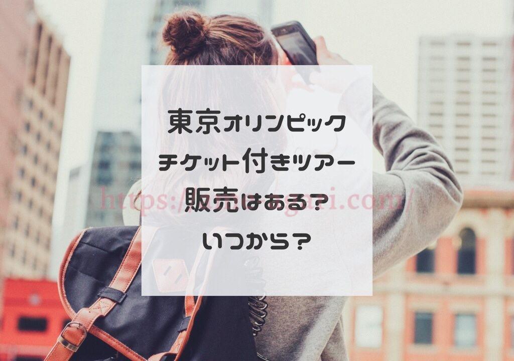 東京オリンピック 旅行会社