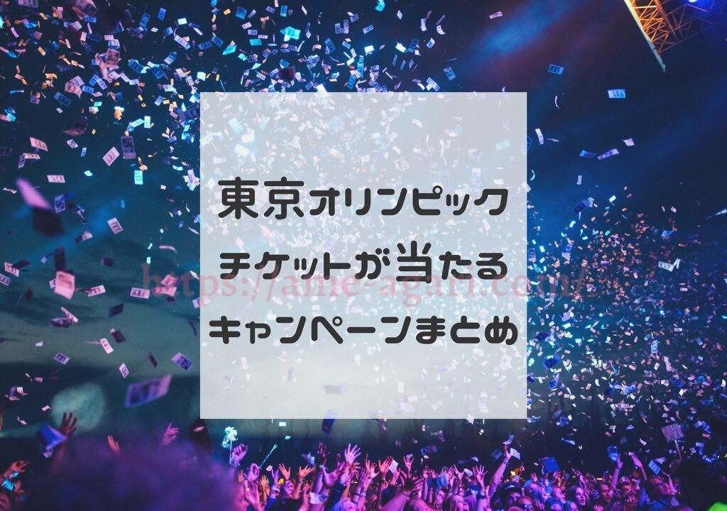 東京オリンピックのチケット プレゼントキャンペーン