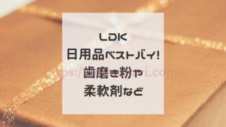 LDK 日用品 ベストバイ