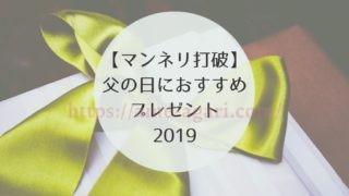 父の日のプレゼント おすすめ 2019