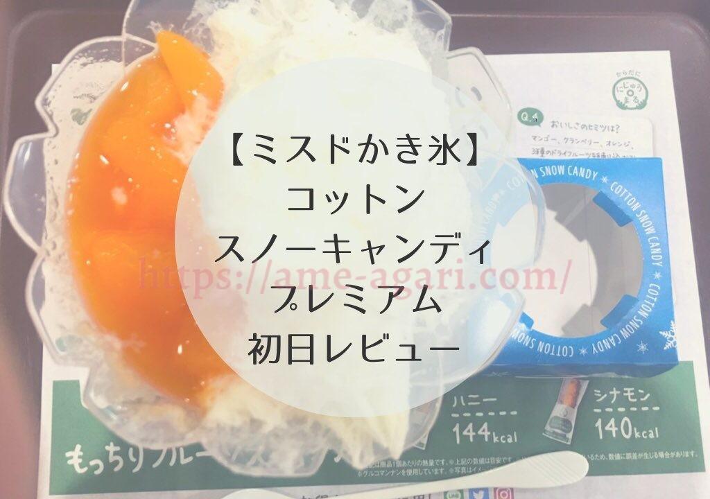 ミスドかき氷2019 メロン