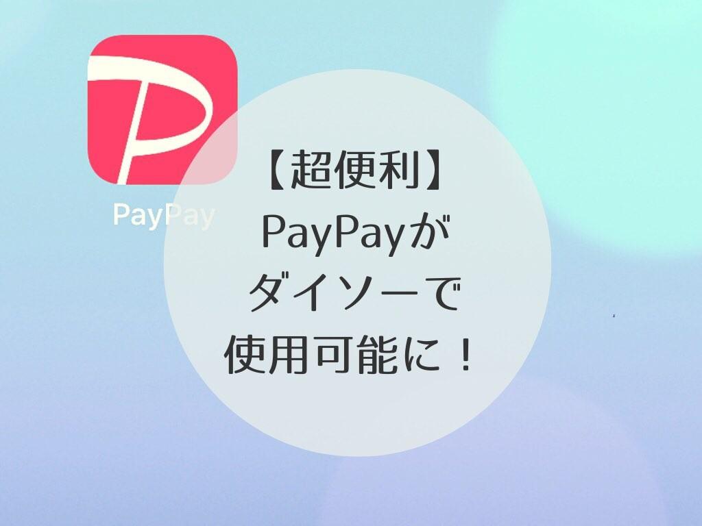 セリア paypay