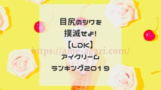 LDK アイクリーム 最新ランキング 2019
