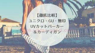 ユニクロ GU 無印 UVカット
