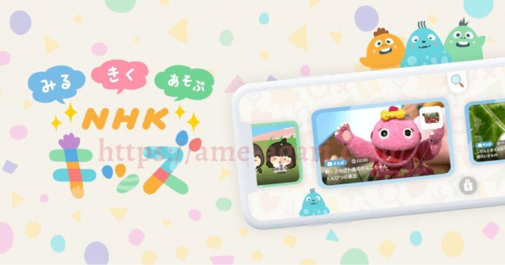 NHK アプリ NHKキッズ