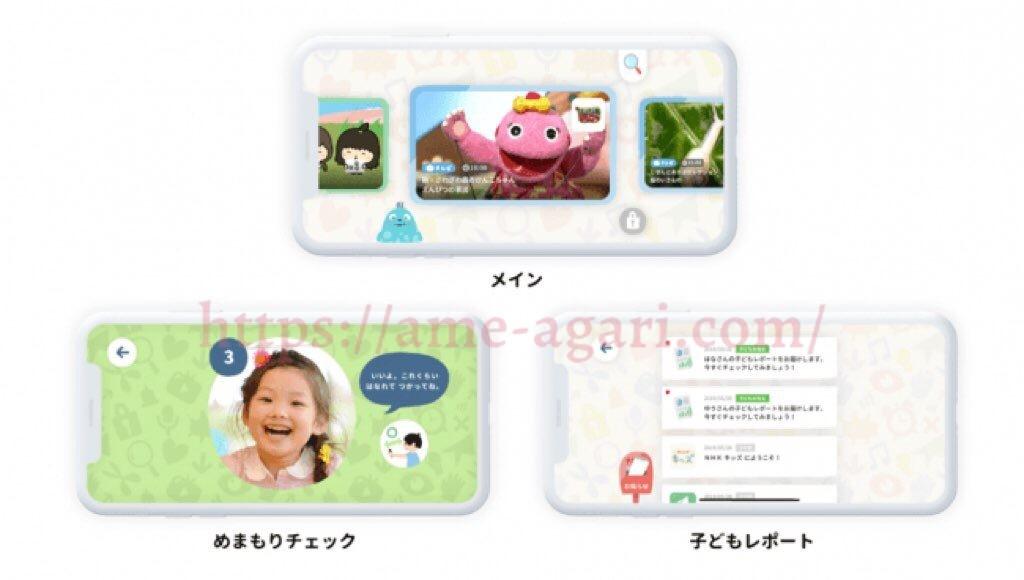 NHK 公式アプリ NHKキッズ