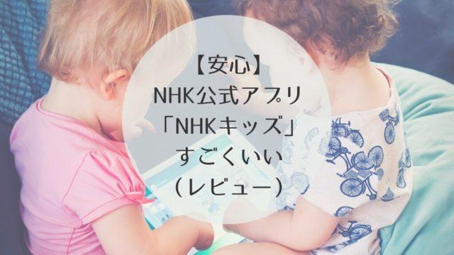 NHKキッズ 公式アプリ レビュー