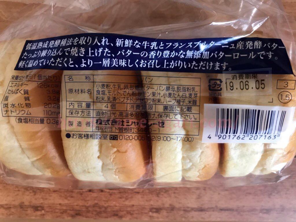シャトレーゼ 無添加 パン