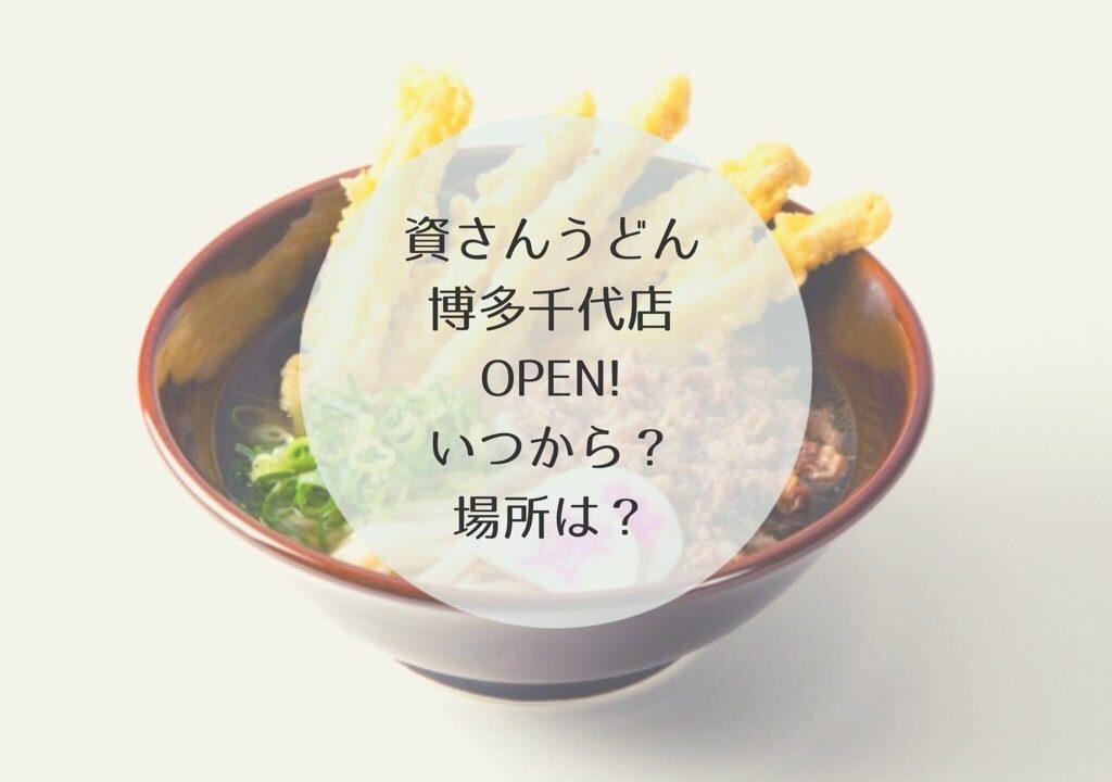 資さんうどん 博多千代店 オープン