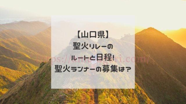 山口県 聖火リレー ルート 日程