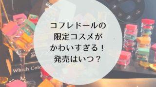 コフレドール 夏限定コスメ