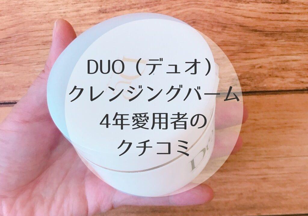 DUOクレンジングバーム クチコミ