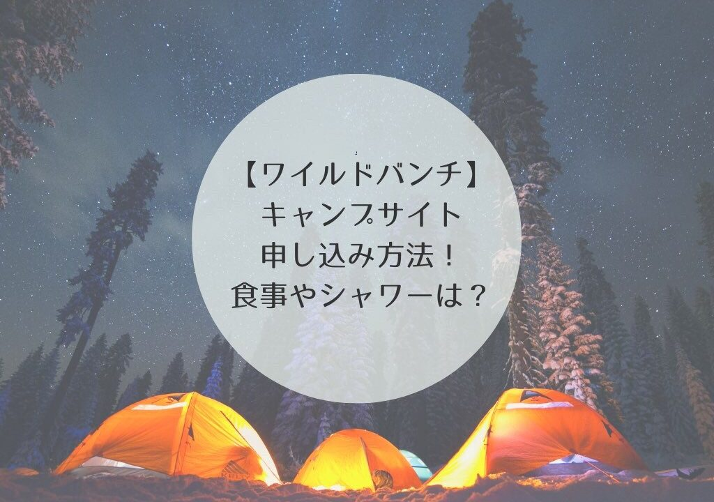 ワイバンキャンプサイト 2019