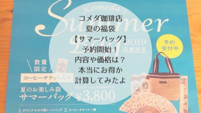 コメダ珈琲店 サマーバッグ 2019