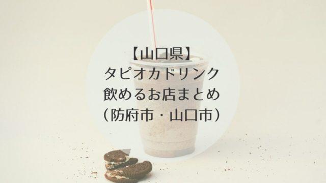 タピオカ情報 山口県