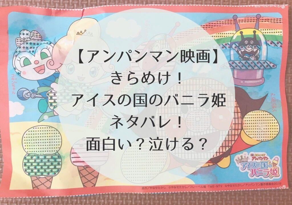 アンパンマン映画 ネタバレ 2019 バニラ姫