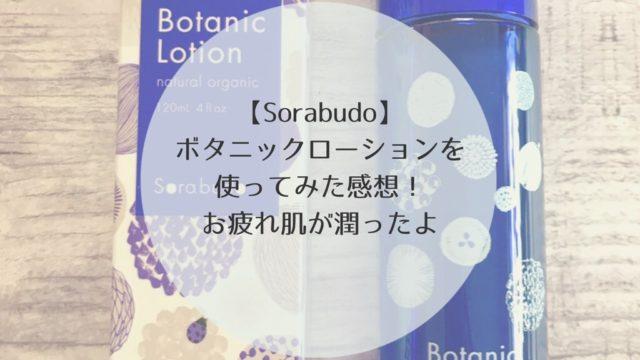 ソラブドウ ボタニックローション クチコミ