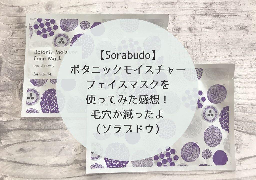 ボタニックモイスチャーフェイスマスク Sorabudo(ソラブドウ) クチコミ