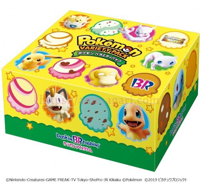 31ポケ夏 バラエティパック ポケモンデザインボックス