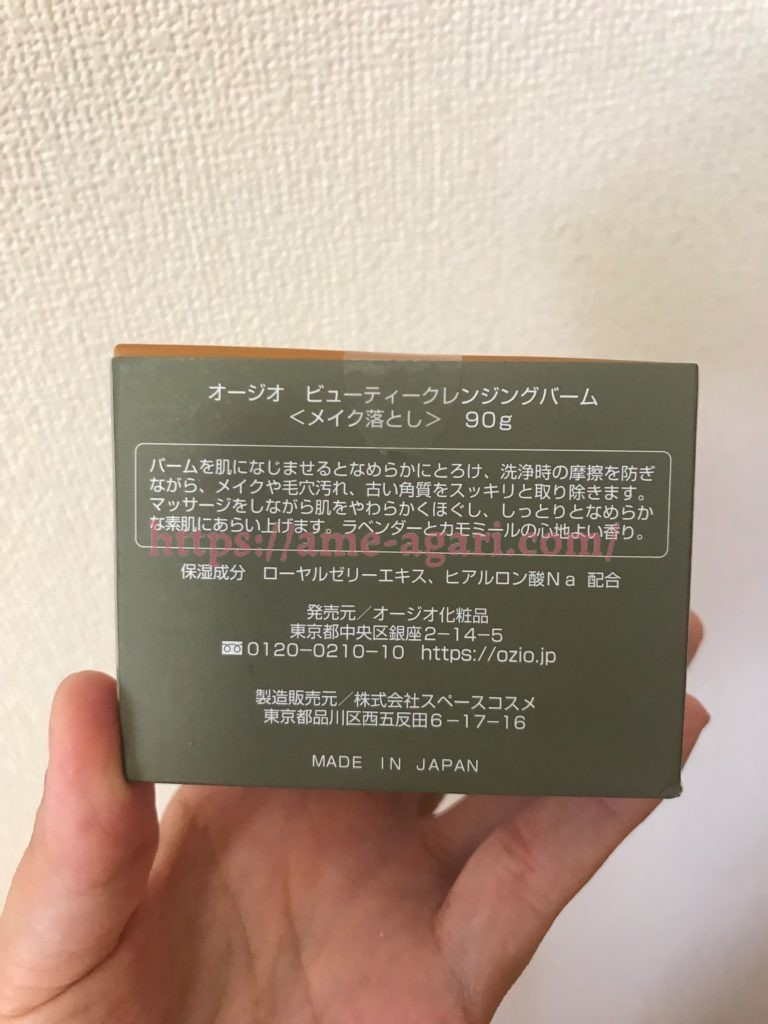 OZIO(オージオ) クレンジングバーム 口コミ