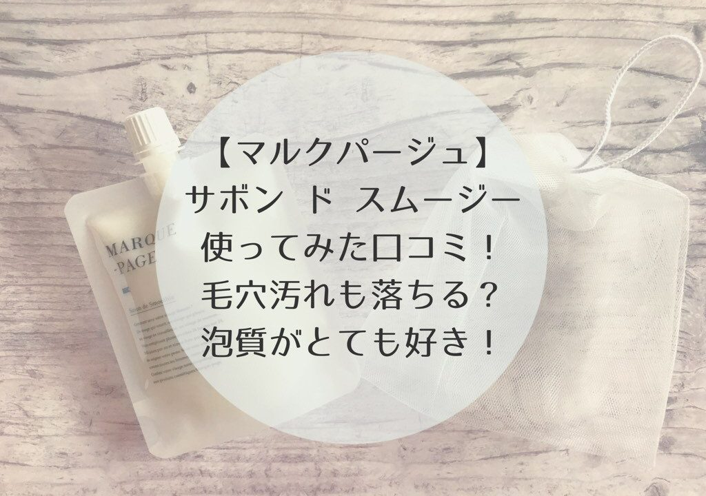 マルクパージュ洗顔料 サボン ド スムージー 口コミ