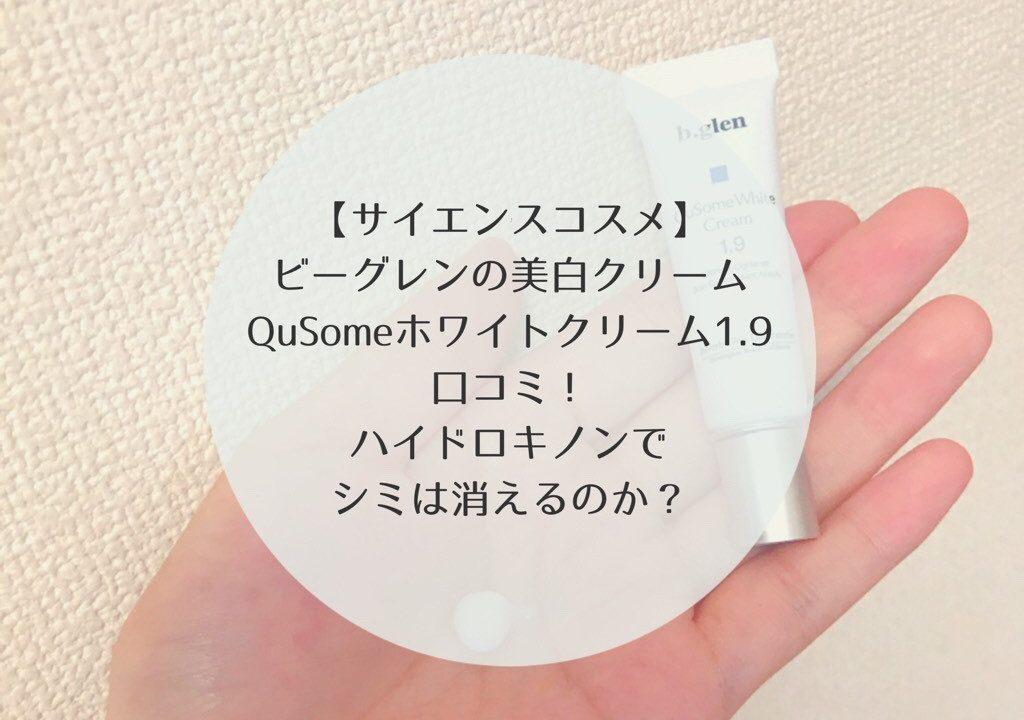 ビーグレン 美白 ホワイトクリーム1.9 口コミ