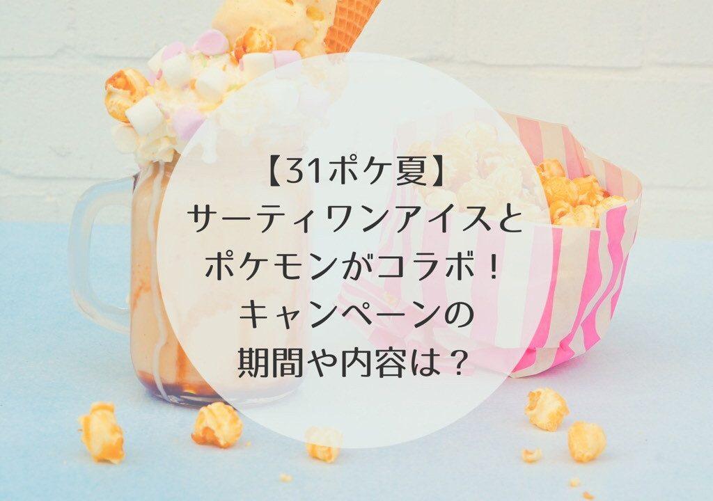 31ポケ夏 ポケモン アイス