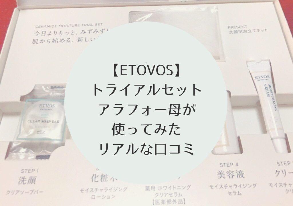 ETVOS(エトヴォス)トライアルセット 口コミ