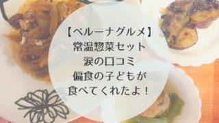 ベルーナグルメ 常温惣菜セット 口コミ