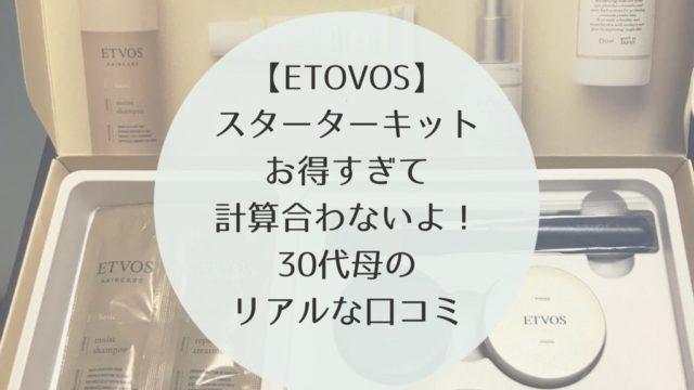 ETVOS(エトヴォス)スターターキット 口コミ