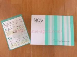 NOVⅢ(ノブ3) トライアルセット 口コミ