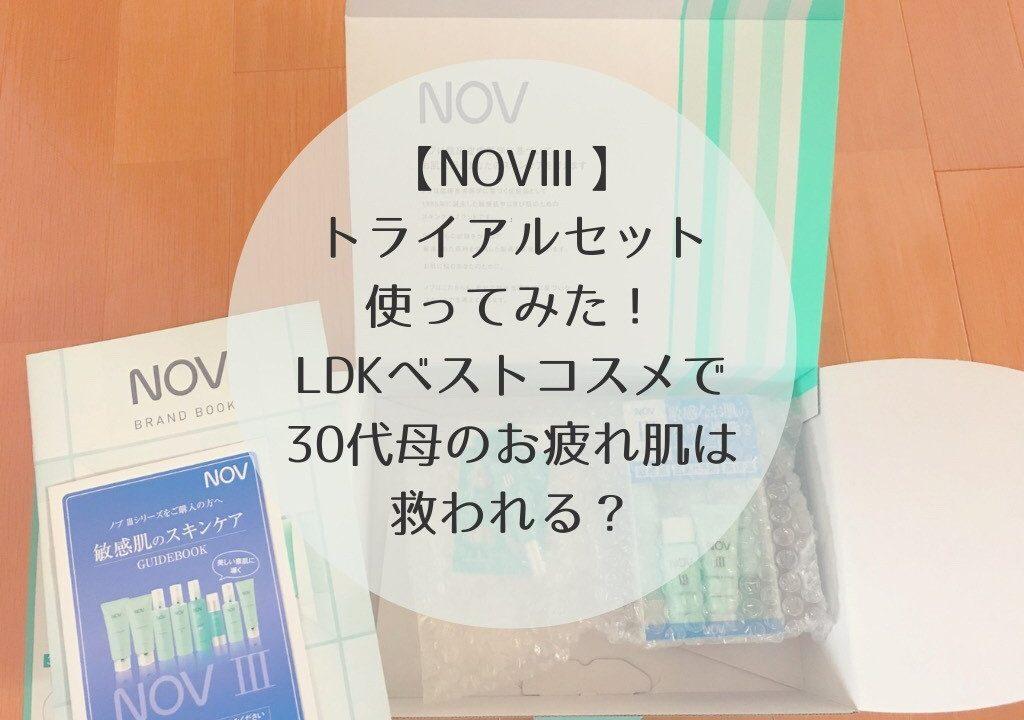 NOVⅢ(ノブ3)トライアルセット 口コミ