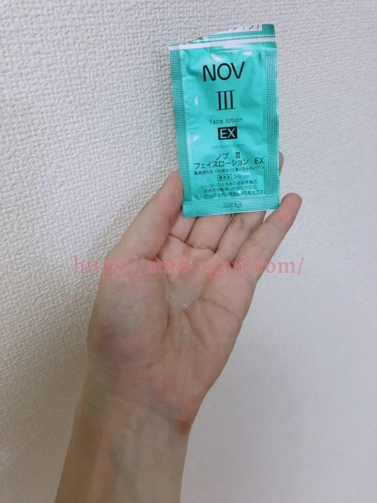 NOVⅢ(ノブ3)トライアルセット ローションEX 口コミ
