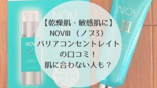 NOVⅢ(ノブ3)バリアコンセントレイト 口コミ 30代