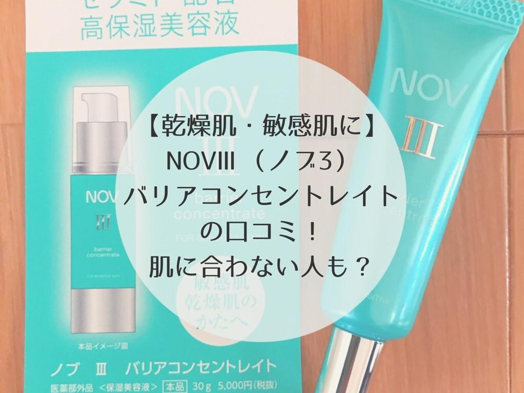 敏感肌乾燥肌化粧品口コミ