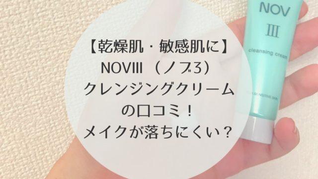 NOVⅢ(ノブ3) クレンジング 口コミ
