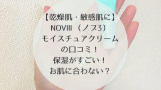 NOVⅢ(ノブ3) モイスチュアクリーム 口コミ