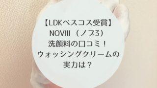 NOVⅢ(ノブ3) ウォッシングクリーム 洗顔 口コミ